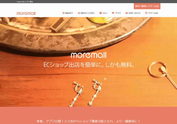 moremall出店のサイトイメージ
