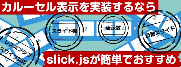 カルーセル表示実装ならjQuery「slick.js」が簡単でおすすめ