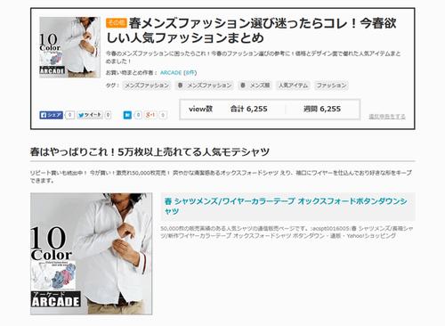 Yahoo!ショッピング お買い物まとめ 個別記事
