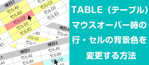 tableのマウスオーバー色変更