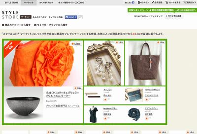 スタイルストアマーケットのサイトイメージ