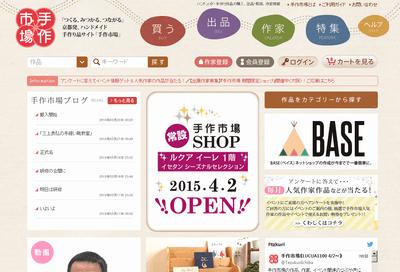 手作り市場のサイトイメージ