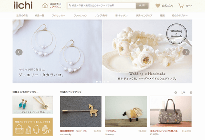 iichi(いいち)のサイトイメージ