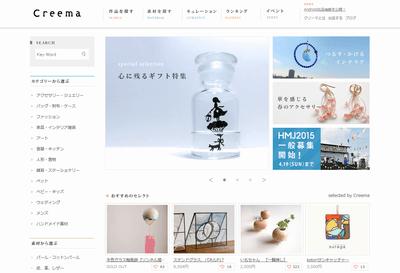 Creemaのサイトイメージ