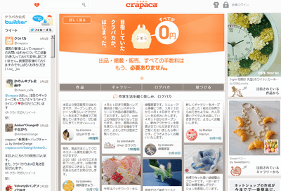 クラパカのサイトイメージ