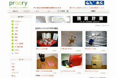 prooryのサイトイメージ