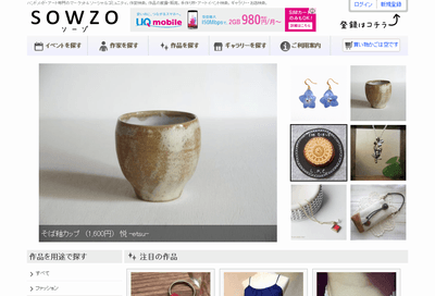 SOWZOのサイトイメージ