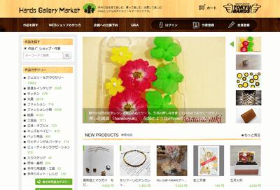 ハンズ・ギャラリーマーケットのサイトイメージ