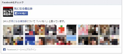 likeboxのイメージ