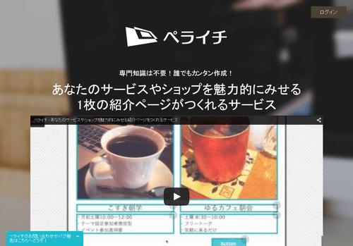 ペライチのサイトイメージ