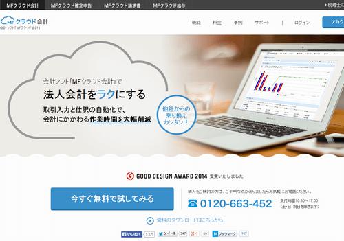 MFクラウド会計のサイトイメージ
