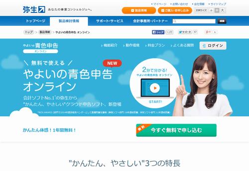 やよいの青色申告オンラインのサイトイメージ