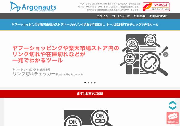 アルゴノーツのサイトイメージ