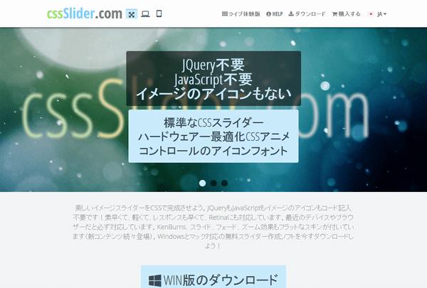 cssSliderのサイトイメージ