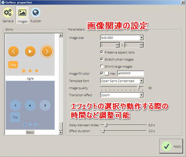 cssSliderの画像、エフェクト設定画面