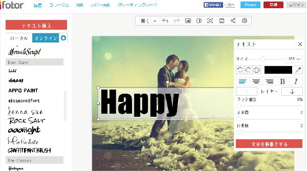 FOTORの画面イメージ