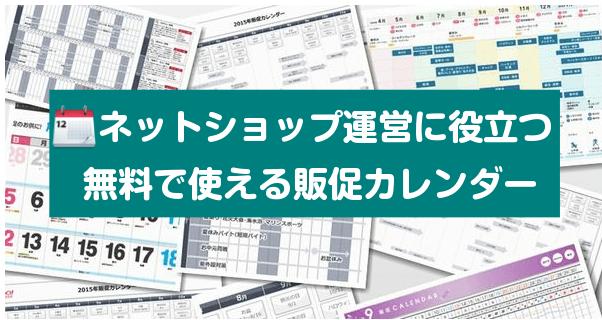 ネットショップ運営に役立つ無料で使える販促カレンダー