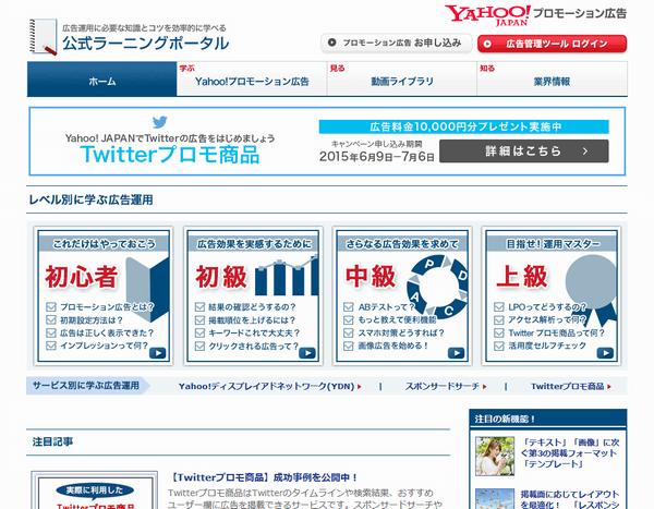 Yahoo!プロモーション広告 公式 ラーニングポータル