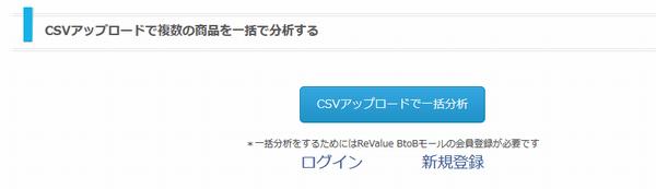CSV一括機能