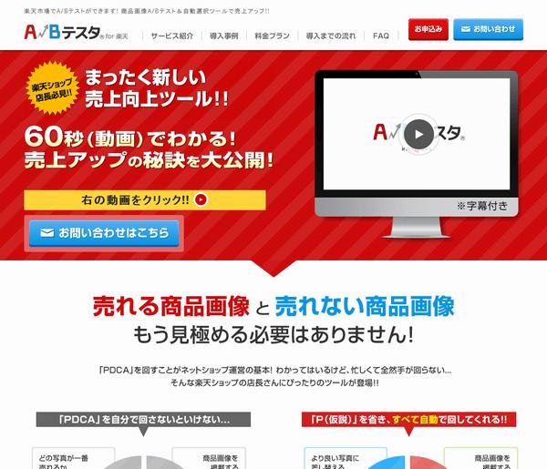 A/Bテスタfor楽天