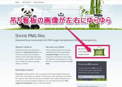 TinyPngのサイトイメージ