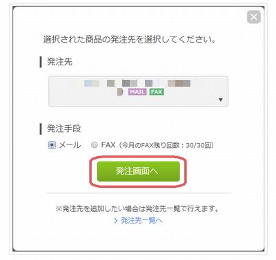 発注システム「コレック」Yahooショッピングの販売商品 発注先の選択
