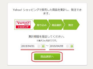 発注システム「コレック」Yahooショッピング連携集計期間指定