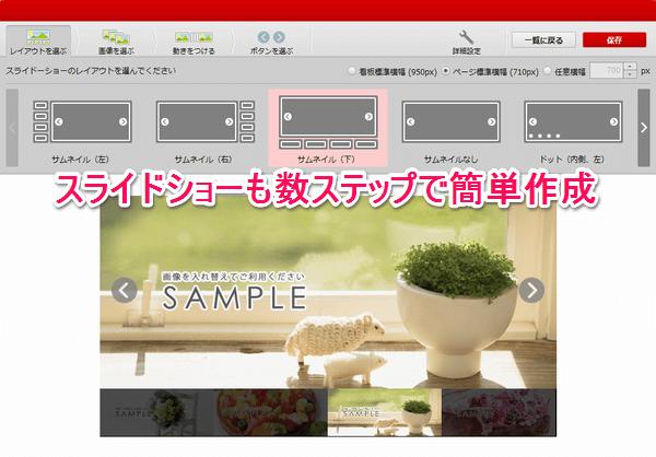 SketchPagefor楽天市場スライドショー作成