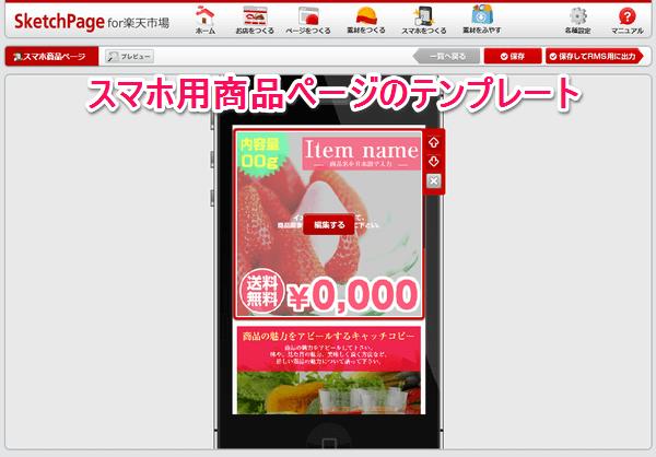 SketchPagefor楽天市場スマホ商品ページ作成