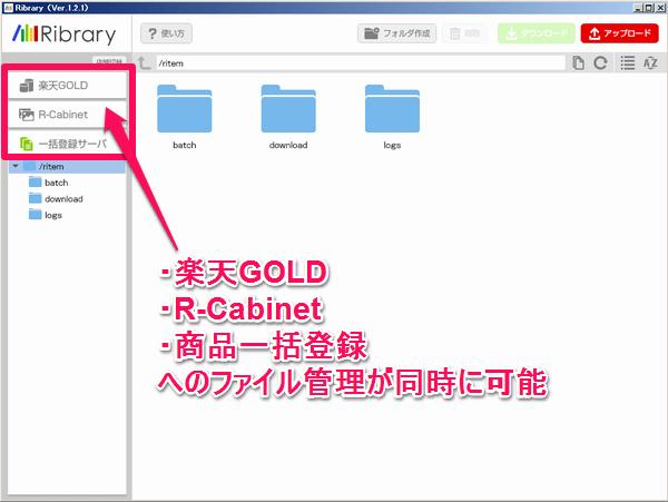 ファイル管理「Ribrary」の画面構成