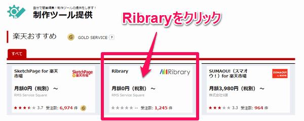 ファイル管理「Ribrary]