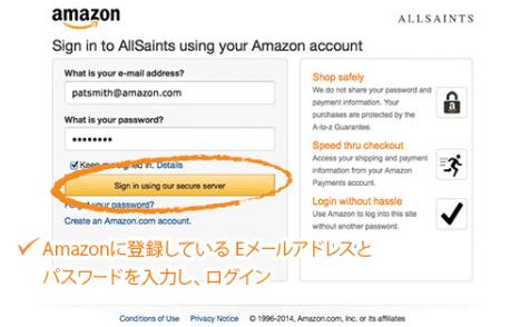 Amazonのアカウントでログイン