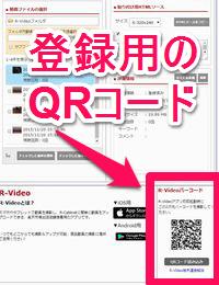 登録用のQRコード