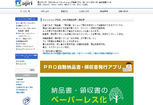 ネットショップ対応、PRO自動納品書・領収書