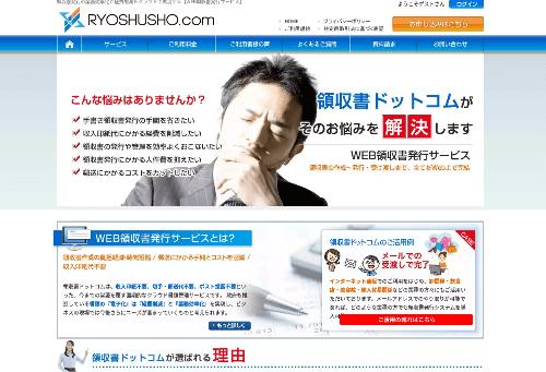 領収書.com