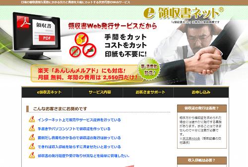 e領収書.net