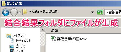 結合したCSVファイルが生成