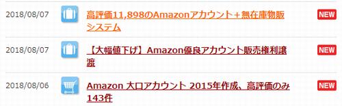 Amazonセラーアカウント出品3