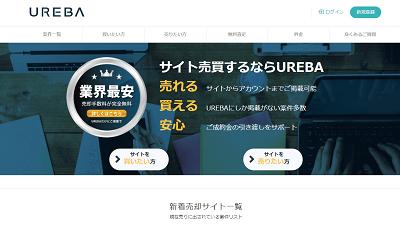 サイト売買・M&Aマーケットプレイス「UREBA」