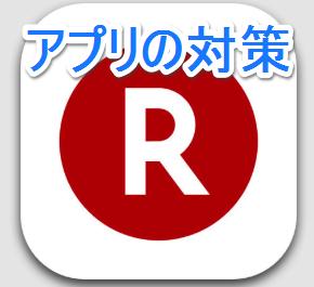 楽天市場アプリ対策