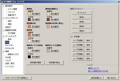 Cliborの配色設定のデフォルト