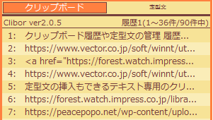 Cliborの表示画面