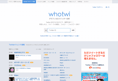 whotwiのトップページ