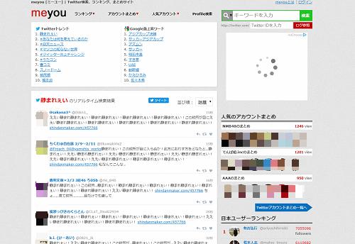 socialOomphmeyou.jp(ミーユー)のトップページ
