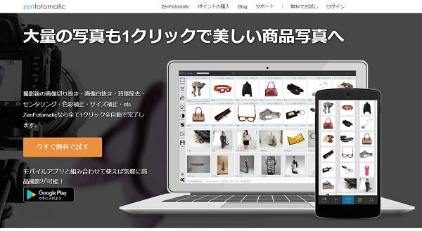 ZenFotomaticトップページ