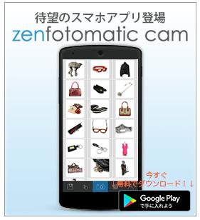 ZenFotomaticスマホアプリ