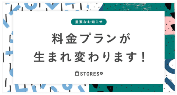 STORES.jpの料金プランが変更