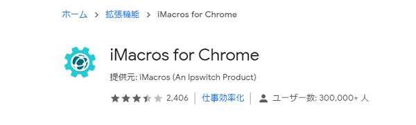 ブラウザ自動化のiMacros「Google Chorome版」