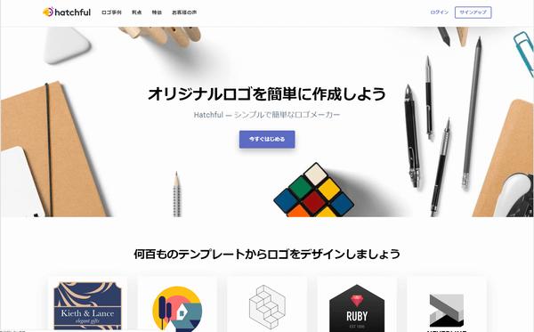shopifyのロゴメーカー