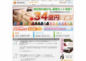 通販素材のサイトイメージ